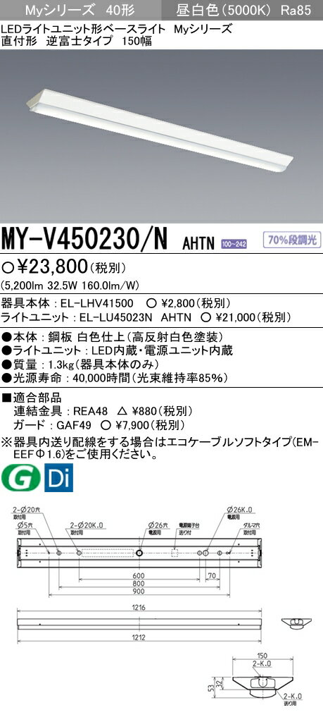 三菱電機 施設照明LEDライトユニット形ベースライト Myシリーズ40形 FHF32形×2灯定格出力相当 一般タイプ 段調光直付形 逆富士タイプ 150幅 昼白色MY-V450230/N AHTN