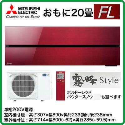 三菱電機 住宅用エアコン霧ヶ峰Style FLシリーズ(2016)MSZ-FLV6316S(おもに20畳用・単相200V)