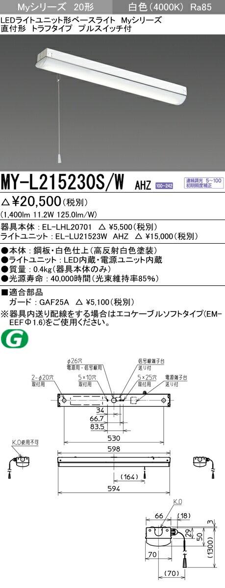 三菱電機 施設照明LEDライトユニット形ベースライト Myシリーズ20形 FHF16形×1灯高出力相当 一般タイプ 連続調光直付形 トラフタイプ 白色 プルスイッチ付MY-L215230S/W AHZ