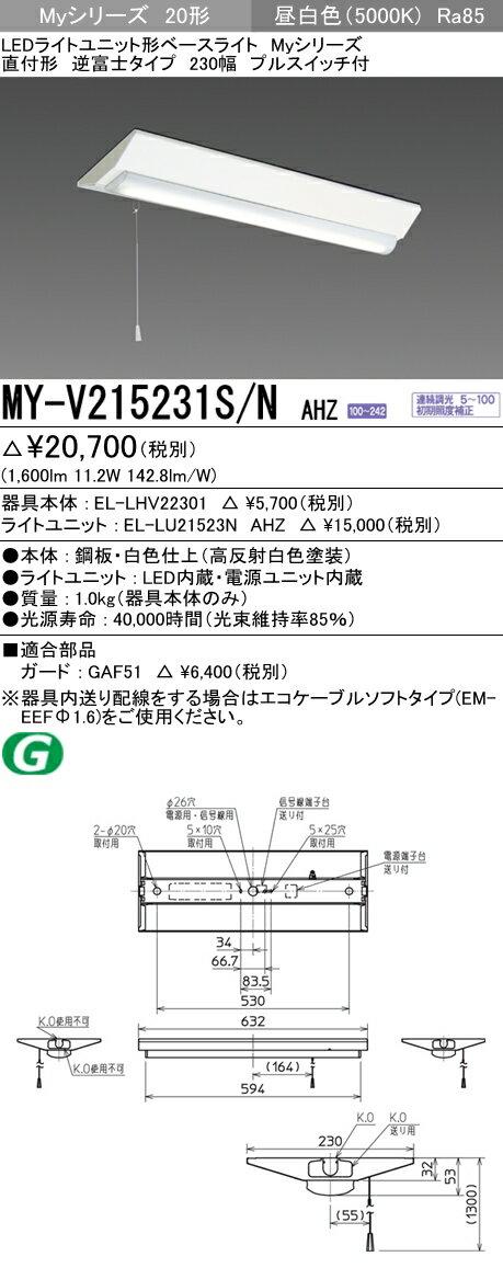 三菱電機 施設照明LEDライトユニット形ベースライト Myシリーズ20形 FHF16形×1灯高出力相当 一般タイプ 連続調光直付形 逆富士タイプ 230幅 昼白色 プルスイッチ付MY-V215231S/N AHZ