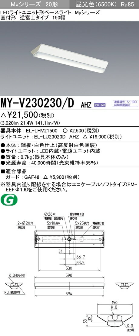 三菱電機 施設照明LEDライトユニット形ベースライト Myシリーズ20形 FHF16形×2灯高出力相当 一般タイプ 連続調光直付形 逆富士タイプ 150幅 昼光色MY-V230230/D AHZ