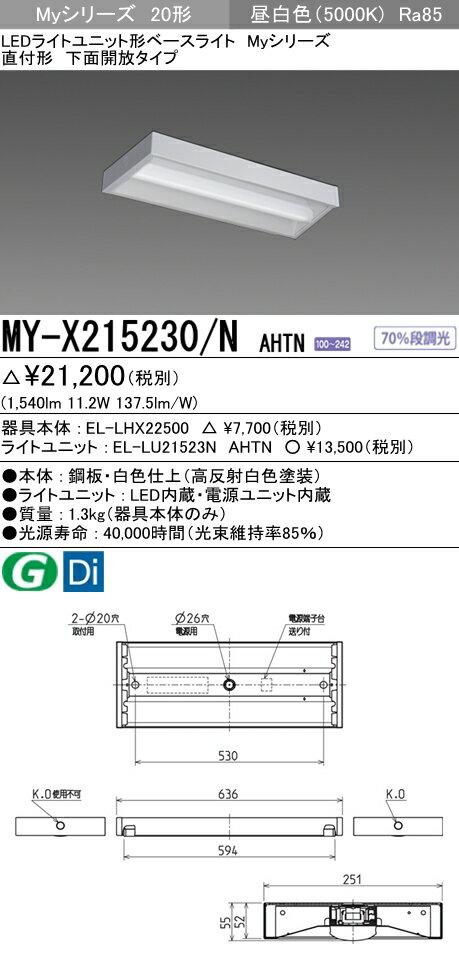 三菱電機 施設照明LEDライトユニット形ベースライト Myシリーズ20形 FHF16形×1灯高出力相当 一般タイプ 段調光直付形 下面開放タイプ 昼白色MY-X215230/N AHTN