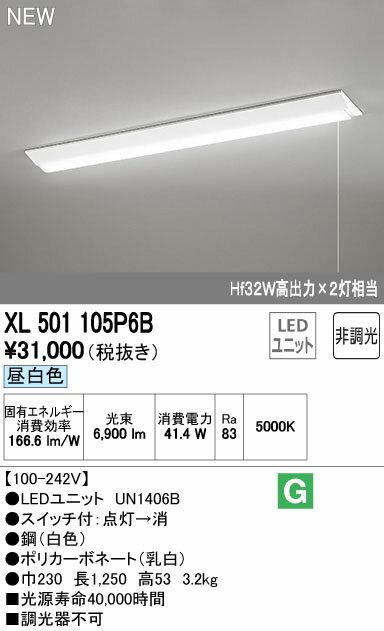 オーデリック 照明器具LED-LINE LEDベースライト 直付型 逆富士型(幅広タイプ・プルスイッチ付) 40形LEDユニット型 非調光 6900lmタイプ昼白色 Hf32W高出力×2灯相当XL501105P6B