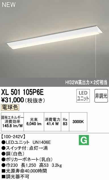 オーデリック 照明器具LED-LINE LEDベースライト 直付型 逆富士型(幅広タイプ・プルスイッチ付) 40形LEDユニット型 非調光 6900lmタイプ電球色 Hf32W高出力×2灯相当XL501105P6E