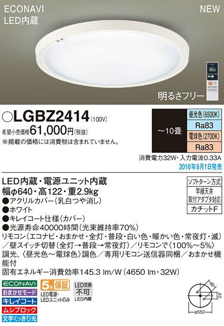 パナソニック Panasonic 照明器具LEDシーリングライト ECONAVI・ムシブロック付 調光・調色LGBZ2414【~10畳】