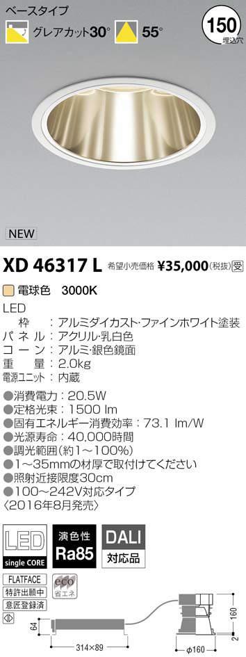 コイズミ照明 施設照明credy sparkシリーズ COBシングルコアハイパワーLEDダウンライト ベースタイプHID35W相当 1500lmクラス グレアカット30° 電球色XD46317L