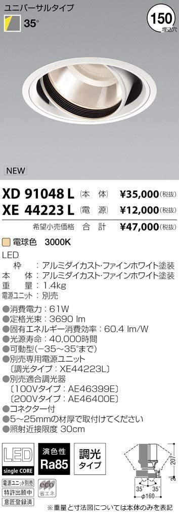 コイズミ照明 施設照明cledy spark COBシングルコアハイパワーLEDユニバーサルダウンライトHID100W相当 4000lmクラス 電球色 35°XD91048L