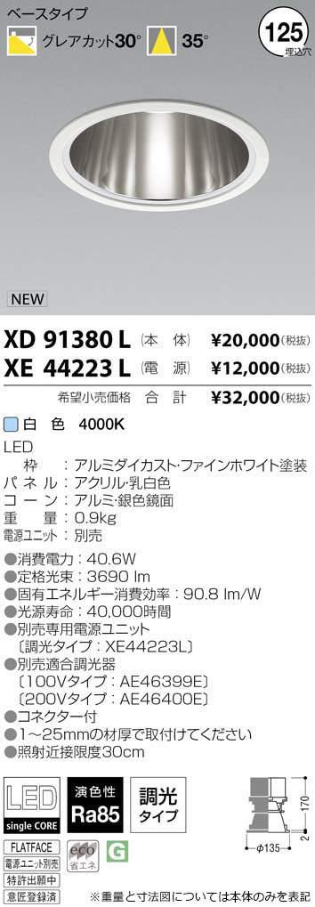 コイズミ照明 施設照明cledy spark COBシングルコアハイパワーLEDダウンライト 深型ベースタイプHID100W相当 4000lmクラス 白色 35°XD91380L