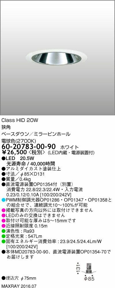マックスレイ 照明器具基礎照明 CYGNUSφ75シリーズ LEDベースダウンライト高出力タイプ 狭角 HID20Wクラス電球色(2700K) 連続調光60-20783-00-90