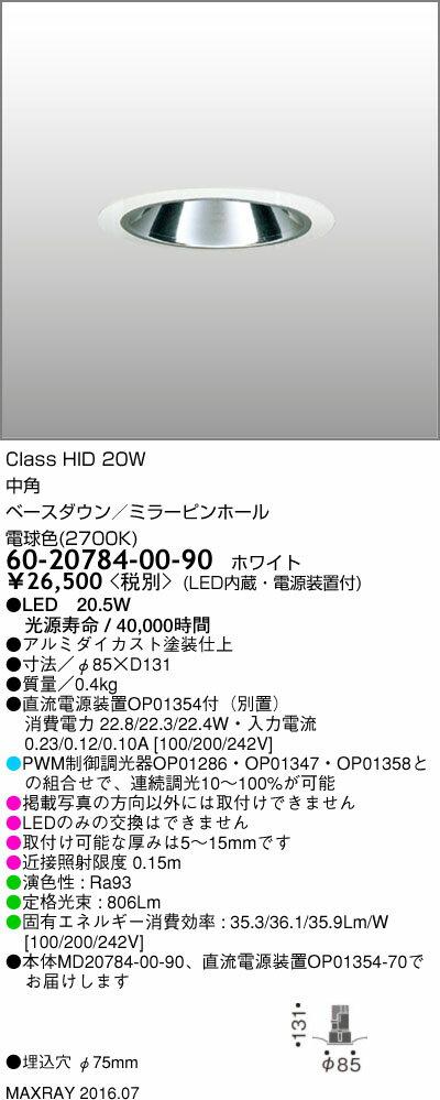 マックスレイ 照明器具基礎照明 CYGNUSφ75シリーズ LEDベースダウンライト高出力タイプ 中角 HID20Wクラス電球色(2700K) 連続調光60-20784-00-90