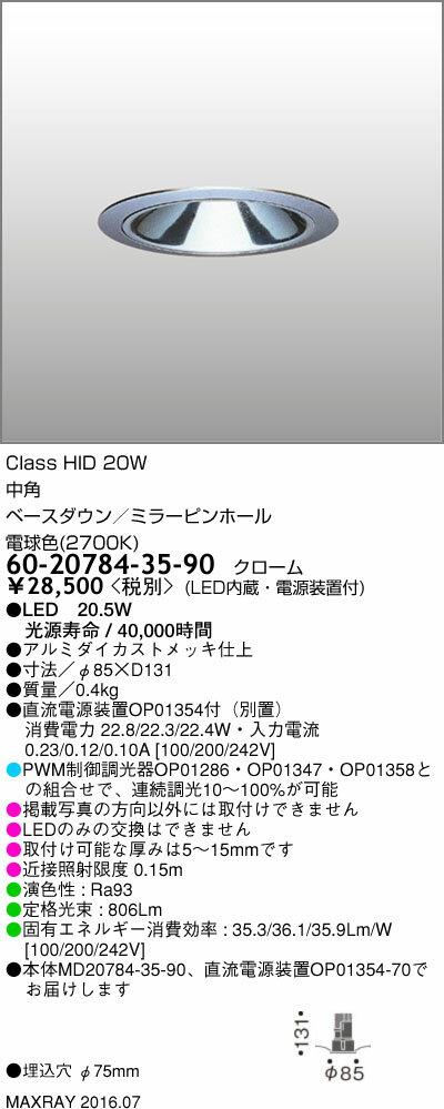 マックスレイ 照明器具基礎照明 CYGNUSφ75シリーズ LEDベースダウンライト高出力タイプ 中角 HID20Wクラス電球色(2700K) 連続調光60-20784-35-90