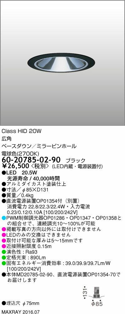 マックスレイ 照明器具基礎照明 CYGNUSφ75シリーズ LEDベースダウンライト高出力タイプ 広角 HID20Wクラス電球色(2700K) 連続調光60-20785-02-90