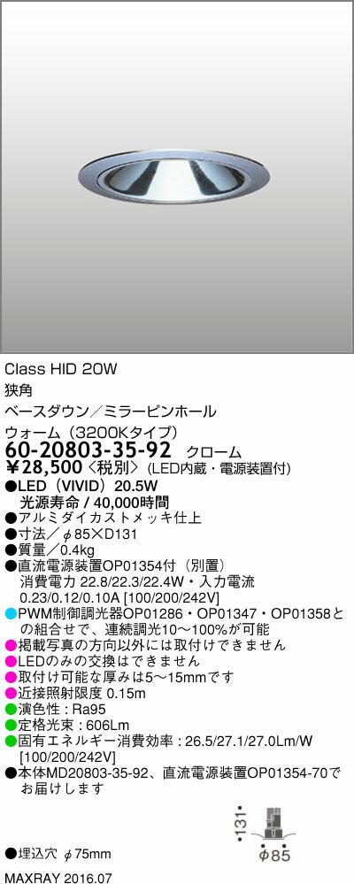 マックスレイ 照明器具基礎照明 CYGNUSφ75シリーズ LEDベースダウンライト高出力タイプ 狭角 HID20Wクラスウォーム(3200Kタイプ) 連続調光60-20803-35-92
