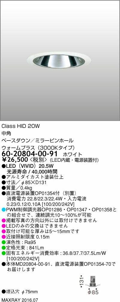 マックスレイ 照明器具基礎照明 CYGNUSφ75シリーズ LEDベースダウンライト高出力タイプ 中角 HID20Wクラスウォームプラス(3000Kタイプ) 連続調光60-20804-00-91