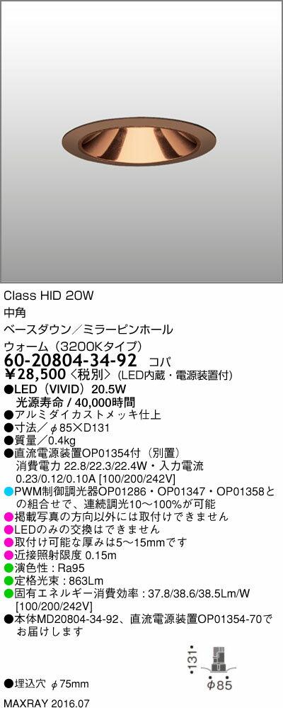 マックスレイ 照明器具基礎照明 CYGNUSφ75シリーズ LEDベースダウンライト高出力タイプ 中角 HID20Wクラスウォーム(3200Kタイプ) 連続調光60-20804-34-92