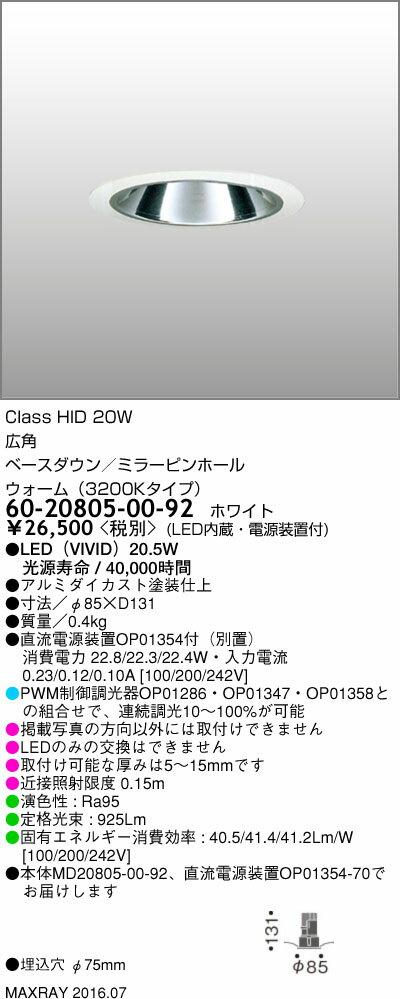 マックスレイ 照明器具基礎照明 CYGNUSφ75シリーズ LEDベースダウンライト高出力タイプ 広角 HID20Wクラスウォーム(3200Kタイプ) 連続調光60-20805-00-92
