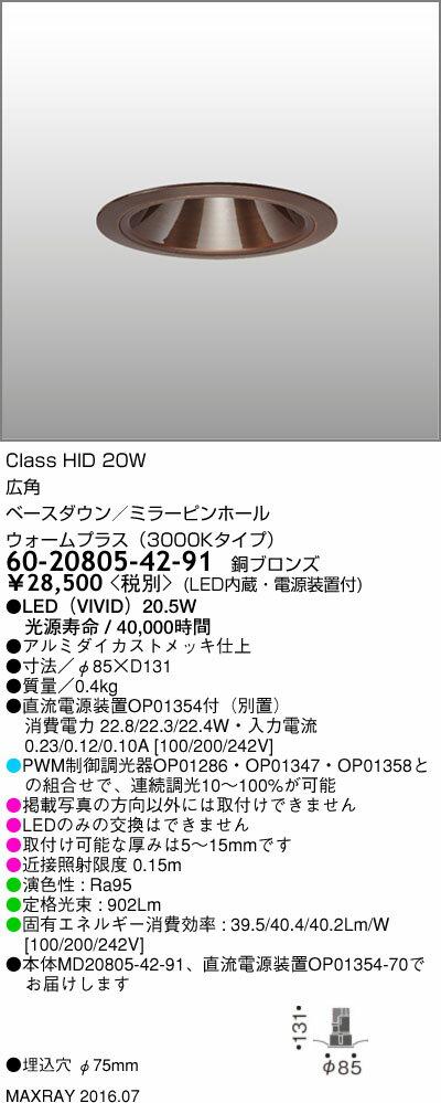 マックスレイ 照明器具基礎照明 CYGNUSφ75シリーズ LEDベースダウンライト高出力タイプ 広角 HID20Wクラスウォームプラス(3000Kタイプ) 連続調光60-20805-42-91