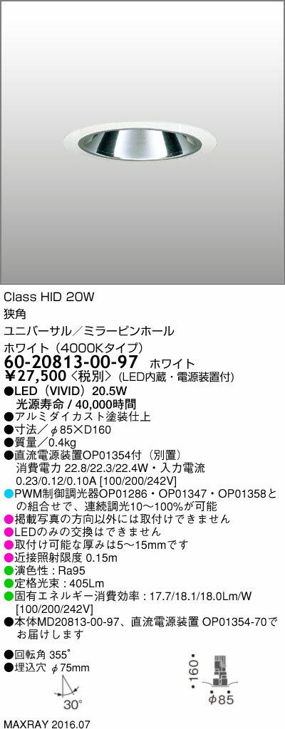 マックスレイ 照明器具基礎照明 CYGNUSφ75シリーズ LEDユニバーサルダウンライト高出力タイプ 狭角 HID20Wクラスホワイト(4000Kタイプ) 連続調光60-20813-00-97