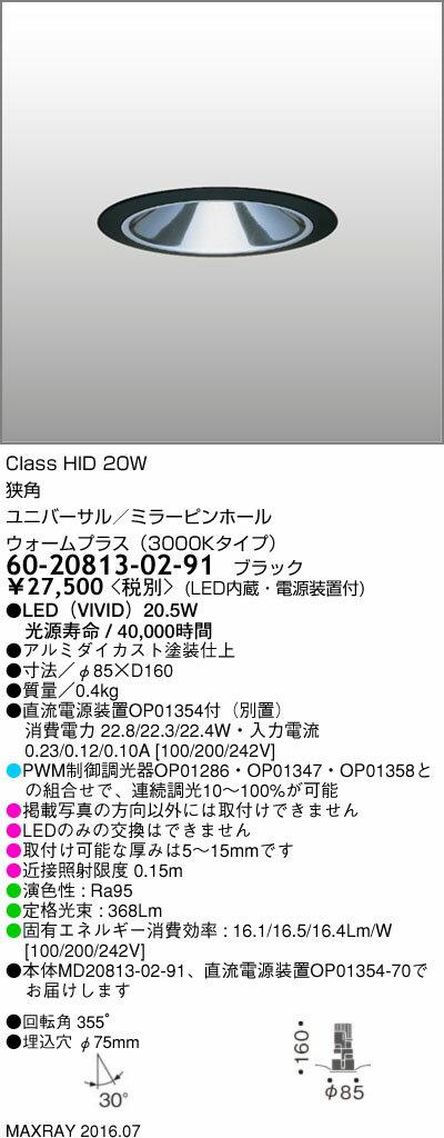 マックスレイ 照明器具基礎照明 CYGNUSφ75シリーズ LEDユニバーサルダウンライト高出力タイプ 狭角 HID20Wクラスウォームプラス(3000Kタイプ) 連続調光60-20813-02-91