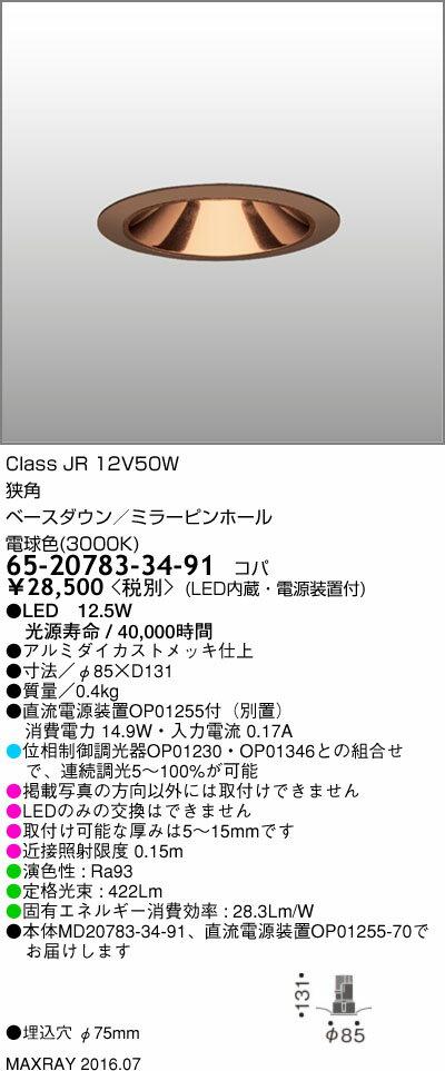 マックスレイ 照明器具基礎照明 CYGNUSφ75シリーズ LEDベースダウンライト低出力タイプ 狭角 JR12V50Wクラス電球色(3000K) 連続調光65-20783-34-91