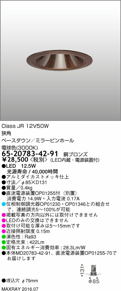 マックスレイ 照明器具基礎照明 CYGNUSφ75シリーズ LEDベースダウンライト低出力タイプ 狭角 JR12V50Wクラス電球色(3000K) 連続調光65-20783-42-91