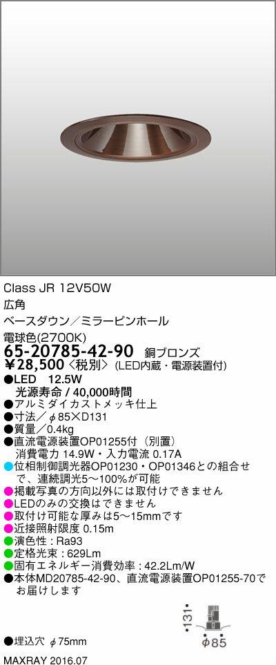 マックスレイ 照明器具基礎照明 CYGNUSφ75シリーズ LEDベースダウンライト低出力タイプ 広角 JR12V50Wクラス電球色(2700K) 連続調光65-20785-42-90
