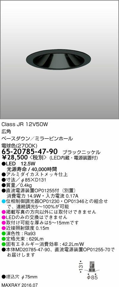 マックスレイ 照明器具基礎照明 CYGNUSφ75シリーズ LEDベースダウンライト低出力タイプ 広角 JR12V50Wクラス電球色(2700K) 連続調光65-20785-47-90