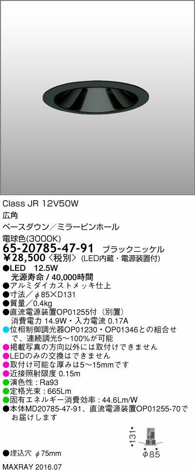 マックスレイ 照明器具基礎照明 CYGNUSφ75シリーズ LEDベースダウンライト低出力タイプ 広角 JR12V50Wクラス電球色(3000K) 連続調光65-20785-47-91