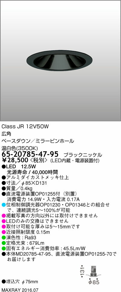 マックスレイ 照明器具基礎照明 CYGNUSφ75シリーズ LEDベースダウンライト低出力タイプ 広角 JR12V50Wクラス温白色(3500K) 連続調光65-20785-47-95