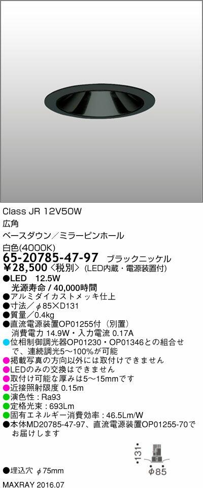 マックスレイ 照明器具基礎照明 CYGNUSφ75シリーズ LEDベースダウンライト低出力タイプ 広角 JR12V50Wクラス白色(4000K) 連続調光65-20785-47-97