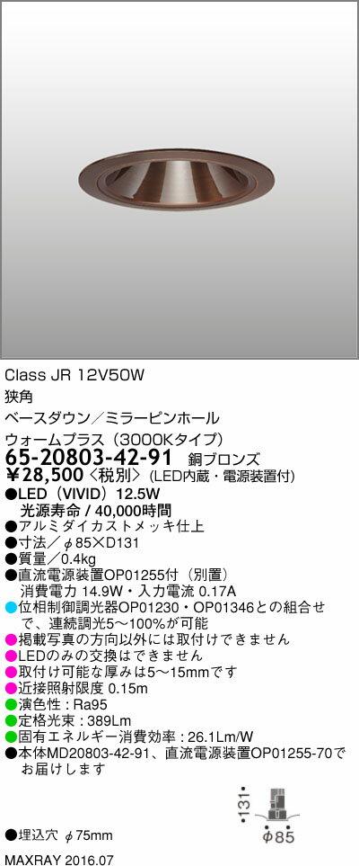 マックスレイ 照明器具基礎照明 CYGNUSφ75シリーズ LEDベースダウンライト低出力タイプ 狭角 JR12V50Wクラスウォームプラス(3000Kタイプ) 連続調光65-20803-42-91