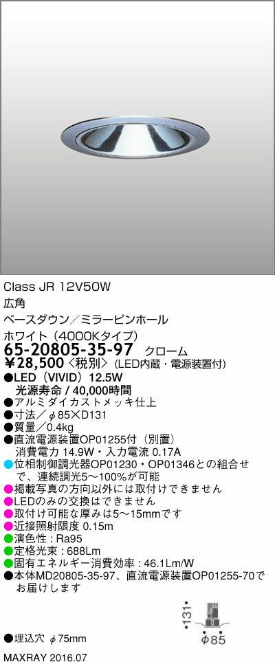 マックスレイ 照明器具基礎照明 CYGNUSφ75シリーズ LEDベースダウンライト低出力タイプ 広角 JR12V50Wクラスホワイト(4000Kタイプ) 連続調光65-20805-35-97