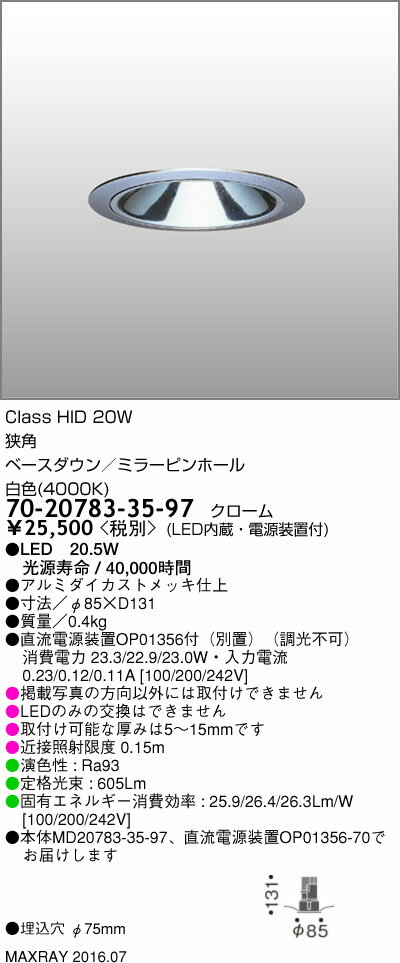 マックスレイ 照明器具基礎照明 CYGNUSφ75シリーズ LEDベースダウンライト高出力タイプ 狭角 HID20Wクラス白色(4000K) 非調光70-20783-35-97
