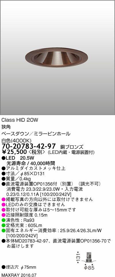 マックスレイ 照明器具基礎照明 CYGNUSφ75シリーズ LEDベースダウンライト高出力タイプ 狭角 HID20Wクラス白色(4000K) 非調光70-20783-42-97