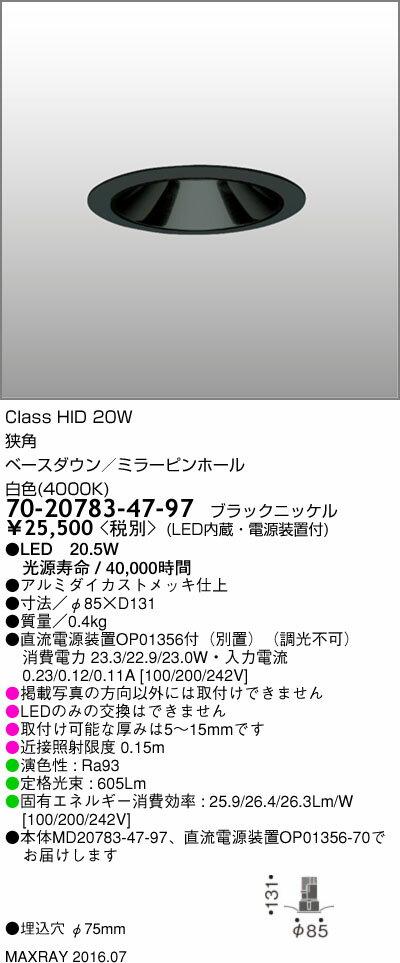 マックスレイ 照明器具基礎照明 CYGNUSφ75シリーズ LEDベースダウンライト高出力タイプ 狭角 HID20Wクラス白色(4000K) 非調光70-20783-47-97