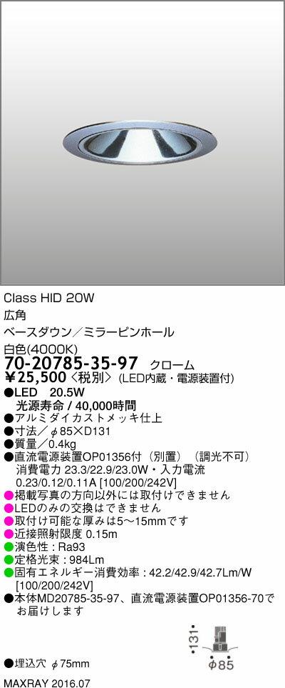 マックスレイ 照明器具基礎照明 CYGNUSφ75シリーズ LEDベースダウンライト高出力タイプ 広角 HID20Wクラス白色(4000K) 非調光70-20785-35-97