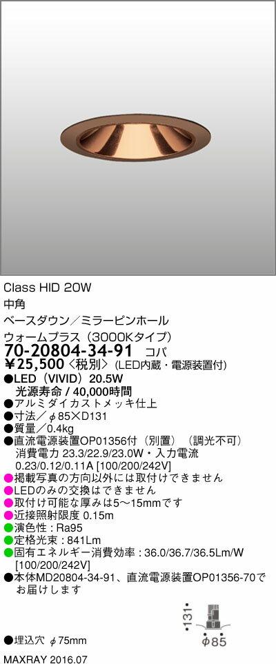 マックスレイ 照明器具基礎照明 CYGNUSφ75シリーズ LEDベースダウンライト高出力タイプ 中角 HID20Wクラスウォームプラス(3000Kタイプ) 非調光70-20804-34-91