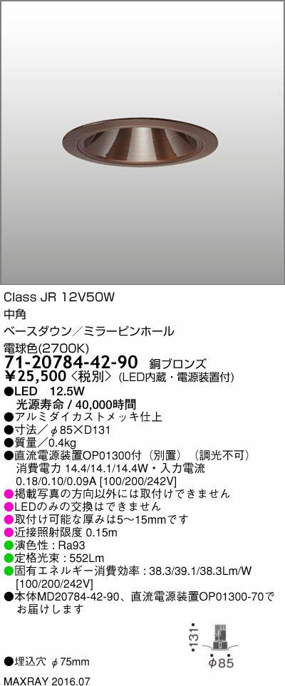 マックスレイ 照明器具基礎照明 CYGNUSφ75シリーズ LEDベースダウンライト低出力タイプ 中角 JR12V50Wクラス電球色(2700K) 非調光71-20784-42-90