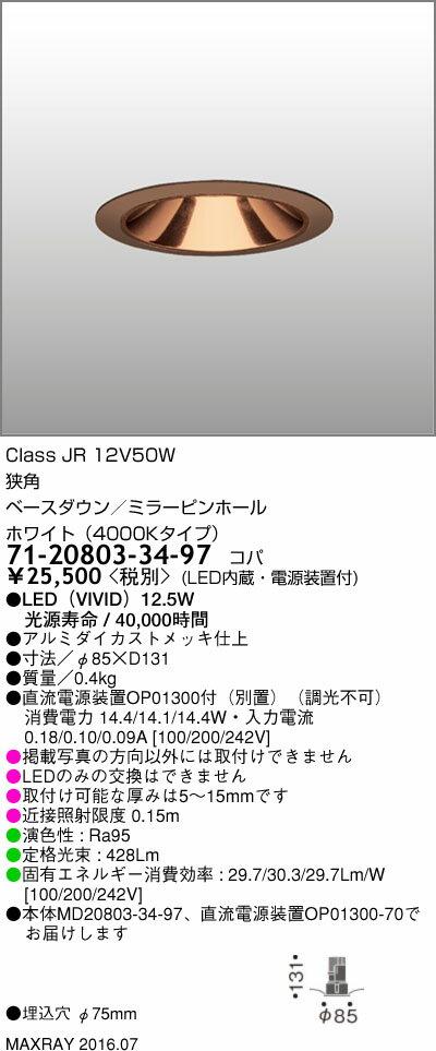 マックスレイ 照明器具基礎照明 CYGNUSφ75シリーズ LEDベースダウンライト低出力タイプ 狭角 JR12V50Wクラスホワイト(4000Kタイプ) 非調光71-20803-34-97