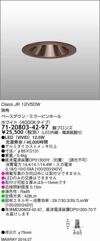 マックスレイ 照明器具基礎照明 CYGNUSφ75シリーズ LEDベースダウンライト低出力タイプ 狭角 JR12V50Wクラスホワイト(4000Kタイプ) 非調光71-20803-42-97