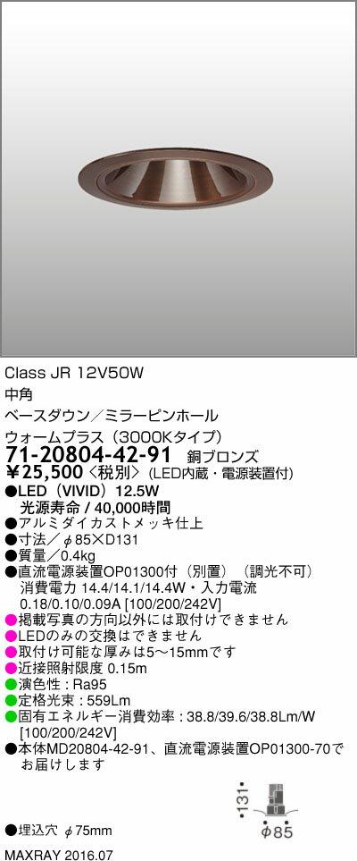 マックスレイ 照明器具基礎照明 CYGNUSφ75シリーズ LEDベースダウンライト低出力タイプ 中角 JR12V50Wクラスウォームプラス(3000Kタイプ) 非調光71-20804-42-91
