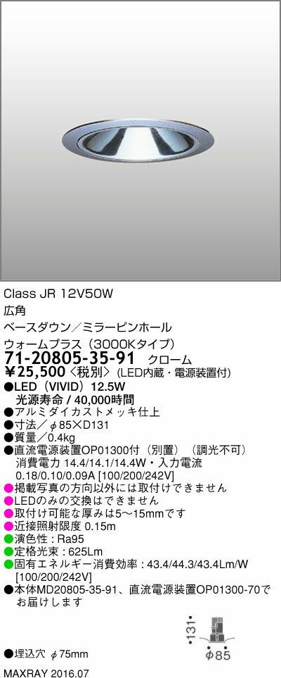 マックスレイ 照明器具基礎照明 CYGNUSφ75シリーズ LEDベースダウンライト低出力タイプ 広角 JR12V50Wクラスウォームプラス(3000Kタイプ) 非調光71-20805-35-91