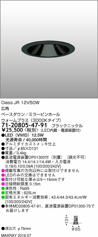 マックスレイ 照明器具基礎照明 CYGNUSφ75シリーズ LEDベースダウンライト低出力タイプ 広角 JR12V50Wクラスウォームプラス(3000Kタイプ) 非調光71-20805-47-91