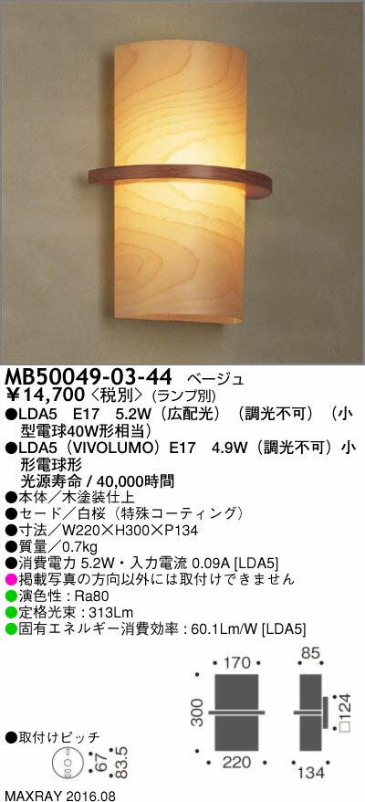 マックスレイ 照明器具装飾照明 LEDブラケットライト 本体MB50049-03-44