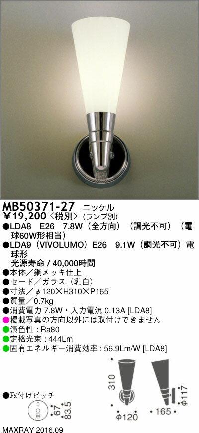 マックスレイ 照明器具装飾照明 NEW YORK LIGHT GALLERYLEDブラケットライト 本体MB50371-27