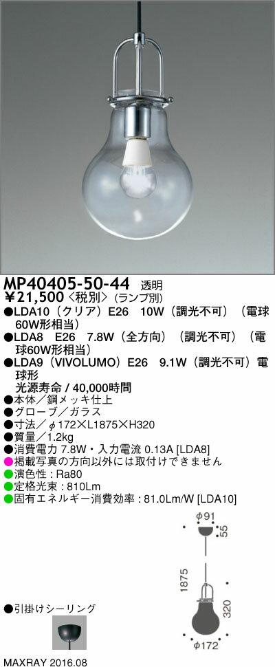 マックスレイ 照明器具装飾照明 LEDペンダントライト 本体MP40405-50-44
