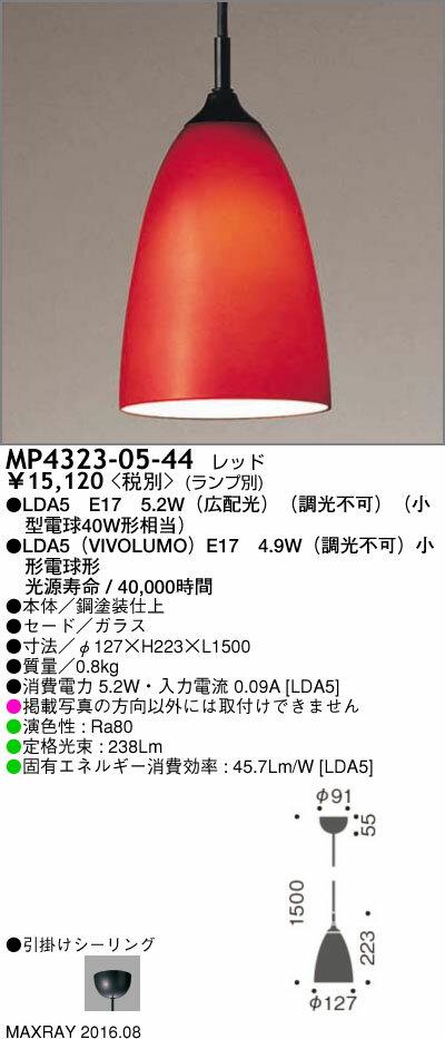 マックスレイ 照明器具装飾照明 LEDペンダントライト 本体MP4323-05-44