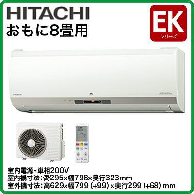 日立 住宅設備用エアコンメガ暖 白くまくん EKシリーズ(2017)寒冷地向け 壁掛タイプRAS-EK25G2(おもに8畳用・単相200V・室内電源)
