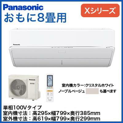 パナソニック Panasonic 住宅設備用エアコンエコナビ搭載Xシリーズ(2017)XCS-257CX-W/S(おもに8畳用・単相100V)