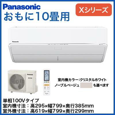 パナソニック Panasonic 住宅設備用エアコンエコナビ搭載Xシリーズ(2017)XCS-287CX-W/S(おもに10畳用・単相100V)
